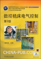 数控机床电气控制(第2版)