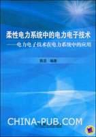 柔性电力系统中的电力电子技术:电力电子技术在电力系统中的应用