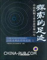 探索的足迹:中国机械工业企业管理60年