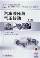 汽车液压与气压传动(第2版)