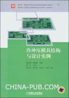 冷冲压模具结构与设计实例