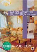 品.尚空间:客厅.书房实用设计解析