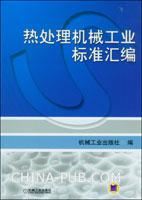 热处理机械工业标准汇编