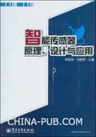 智能传感器原理、设计与应用