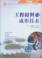工程材料与成形技术