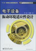 电子设备振动环境适应性设计