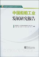 中国船舶工业发展研究报告