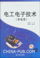 电工电子技术(非电类)