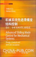 机械系统先进滑模变结构控制:设计、分析及MATLAB仿真