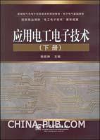应用电工电子技术(下册)