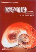 数字电路(第4版)