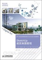 SketchUp建筑制图教程