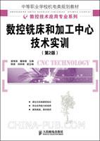数控铣床和加工中心技术实训(第2版)