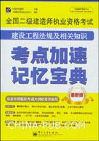 (特价书)全国二级建造师执业资格考试:建设工程法规及相关知识考点加速记忆宝典(最新版)