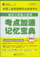 (特价书)全国二级建造师执业资格考试:建设工程施工管理考点加速记忆宝典(最新版)