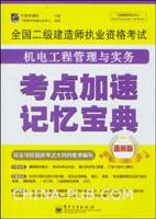 (特价书)全国二级建造师执业资格考试:机电工程管理与实务考点加速记忆宝典(最新版)
