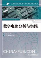 数字电路分析与实践