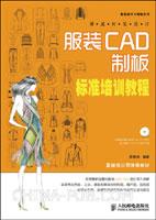 潮流时装设计――服装CAD制板标准培训教程