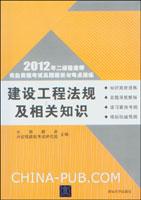 2012年二级建造师执业资格考试真题精析与考点精练.建设工程法规及相关知识