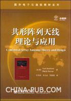 (特价书)共形阵列天线理论与应用