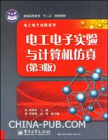 电工电子实验与计算机仿真(第3版)