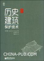 (特价书)历史建筑保护技术