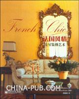 法国风情:房屋装修艺术(全彩)