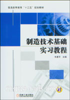 制造技术基础实习教程