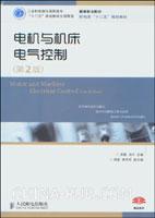 电机与机床电气控制(第2版)