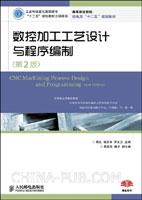 数控加工工艺设计与程序编制(第2版)