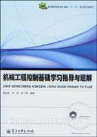 机械工程控制基础学习指导与题解