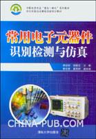 常用电子元器件识别检测与仿真