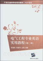 电气工程专业英语实用教程(第二版)