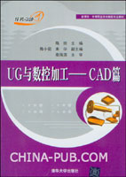UG与数控加工――CAD篇