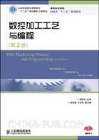 数控加工工艺与编程(第2版)