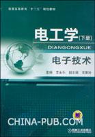 电工学(下册):电子技术