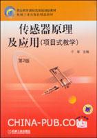 传感器原理及应用(项目式教学)(第2版)