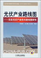 光伏产业路线图――北京光伏产业技术路线图研究