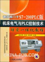 德国西门子S7-200PLC版机床电气与PLC控制技术理实一体化教程