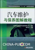 汽车维护与保养图解教程