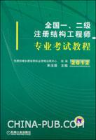 2012年全国一、二级注册结构工程师专业考试教程