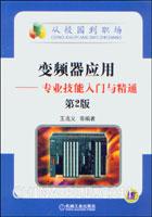 变频器应用――专业技能入门与精通(第2版)