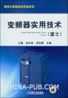 变频器实用技术(富士)