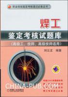 焊工鉴定考核试题库(高级工、技师、高级技师适用)