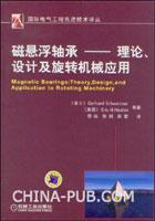 磁悬浮轴承:理论、设计及旋转机械应用