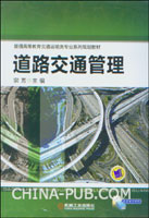 道路交通管理