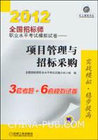 2012全国招标师职业水平考试模拟试卷――项目管理与招标采购
