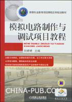 模拟电路制作与调试项目教程