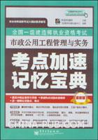 (特价书)全国一级建造师执业资格考试:市政公用工程管理与实务考点加速记忆宝典(最新版)