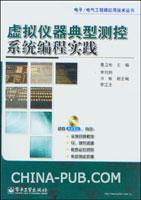 (特价书)虚拟仪器典型测控系统编程实践(含DVD光盘1张)